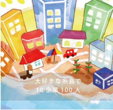 大好きな糸島で10企業100人
